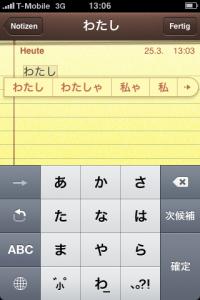 Entrada de texto en japonés en un móvil (Niels Heidenreich https://www.flickr.com/photos/schoschie)