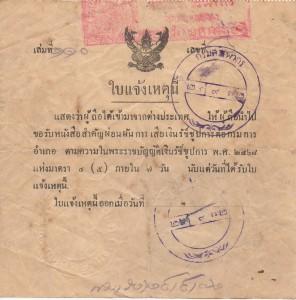 Un original en tailandés // Foto: Steel Wool